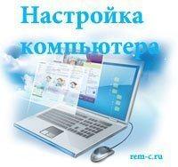 Настройка компьютеров в Ижевске